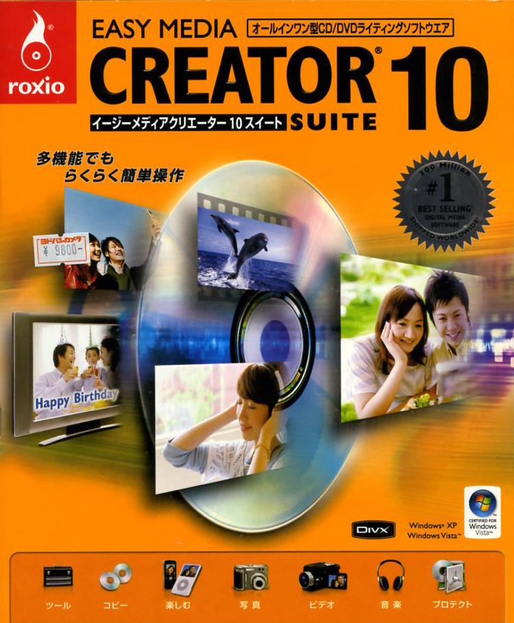 Easy Media Creator Suite 10 price